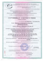 21.03.2012 Russian Helicopters Awarded Quality Management System Certification